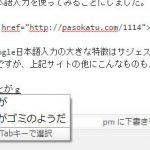 MS-IMEをやめてGoogle日本語入力を使い始めました