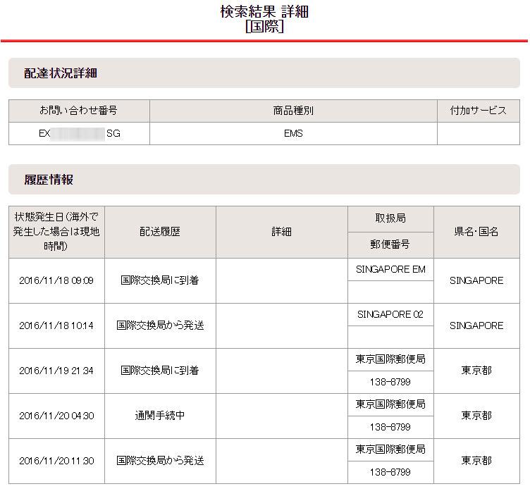 mi_max_order_jppost