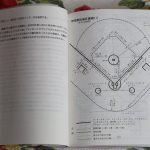 春の選抜高校野球を見ながら野球の知識を再確認するの巻
