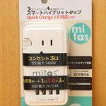 給電・充電が捗る!mitasスマートハイブリットタップで、延長コード+3口テーブルタップ+USB4ポートが一つに!