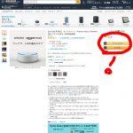 Echo Dot & Amazon Music Unlimitedセットで999円キャンペーンが復活してる!思わずポチりました!