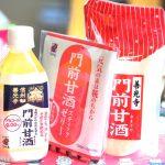 信州・すや亀さんの甘酒をいただいた!そのままでも美味しいけどアレンジしても楽しい!
