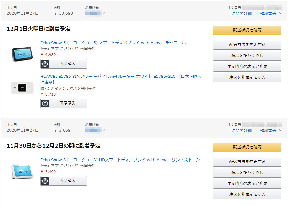 Amazonブラックフライデーセールで、Echo Show 8 & 5を買ってみた。目指せ!オン