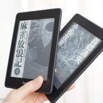 【Kindle Paperwhite】これは読書の革命だ!第7世代と第10世代の比較もやってみるよ!